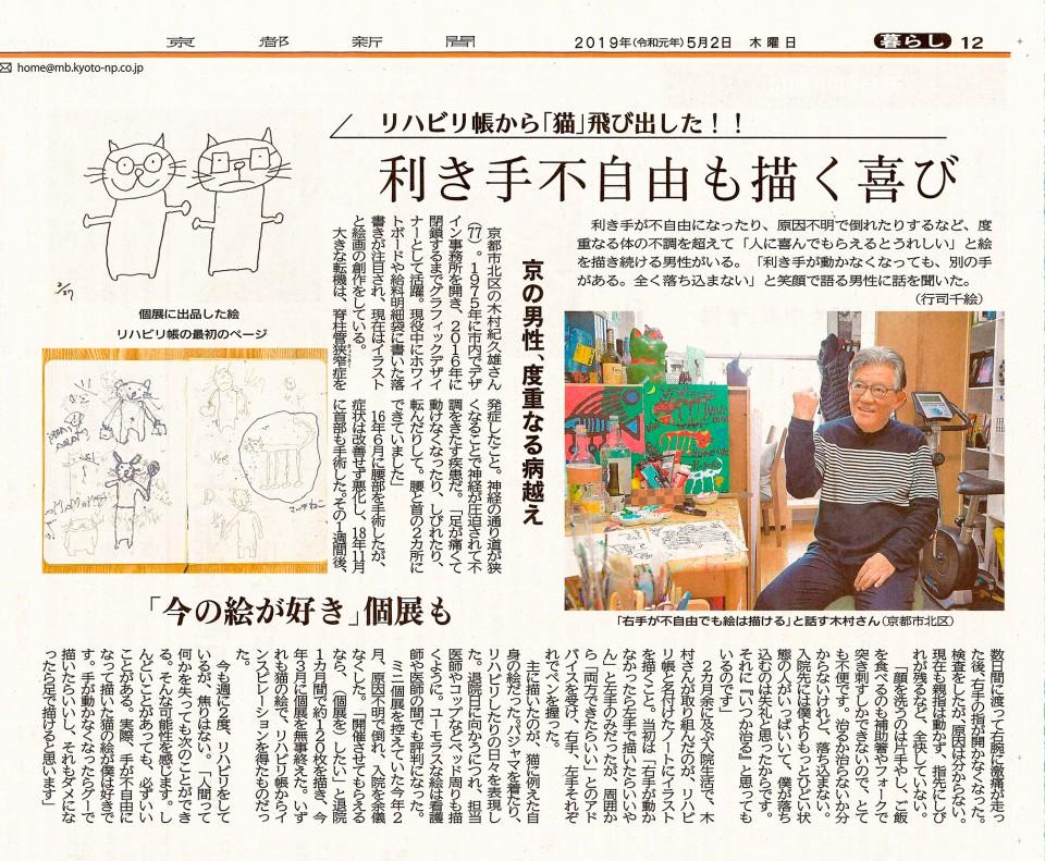 20190515_kiki182_news_s