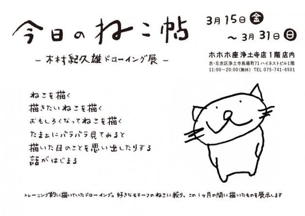 necocho-flyer